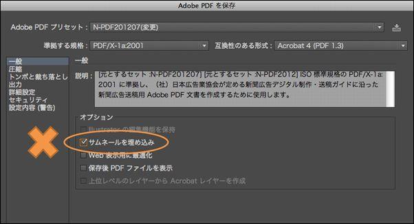 PDF設定例