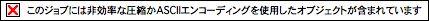 非効率な圧縮・ASCIIエンコーディングオブジェクトエラーメッセージ